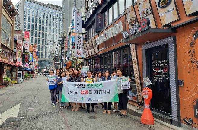 서울시영양사회, 안전보건공단 서울지역본부 재해예방 캠페인 실시