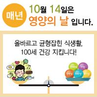 [영양의 날 특집] 비만 관리– 한걸음씩 꾸준하게