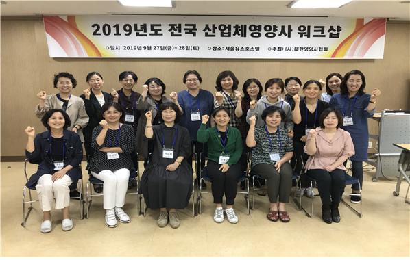 2019년도 전국산업체영양사 워크숍 성황리 개최