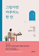 손숙미 전 대한영양사협회 회장의 자전적 수필집 '그립지만 카푸치노 한 잔',  조선일보 '화제의 책'에 올라