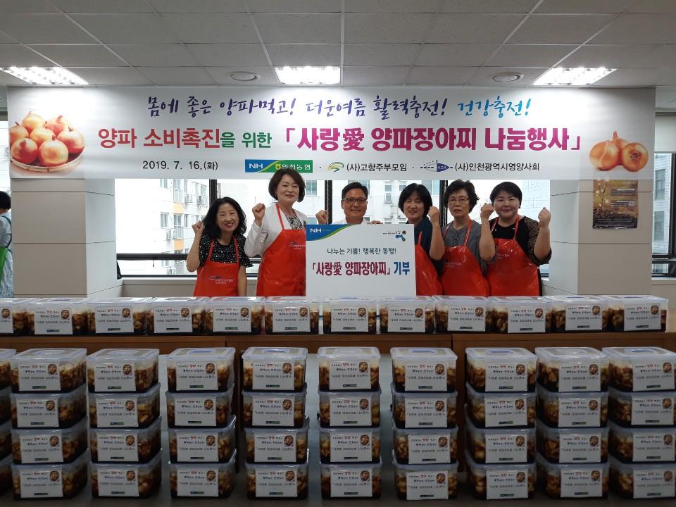 인천광역시영양사회, 양파소비촉진을 위한 '사랑愛 양파장아찌 나눔행사' 실시