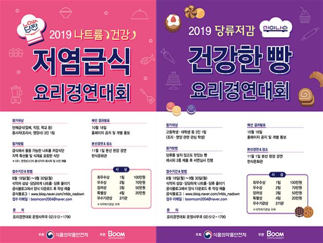 식약처, 저염급식 및 당류 저감 건강한 빵 요리경연대회 개최