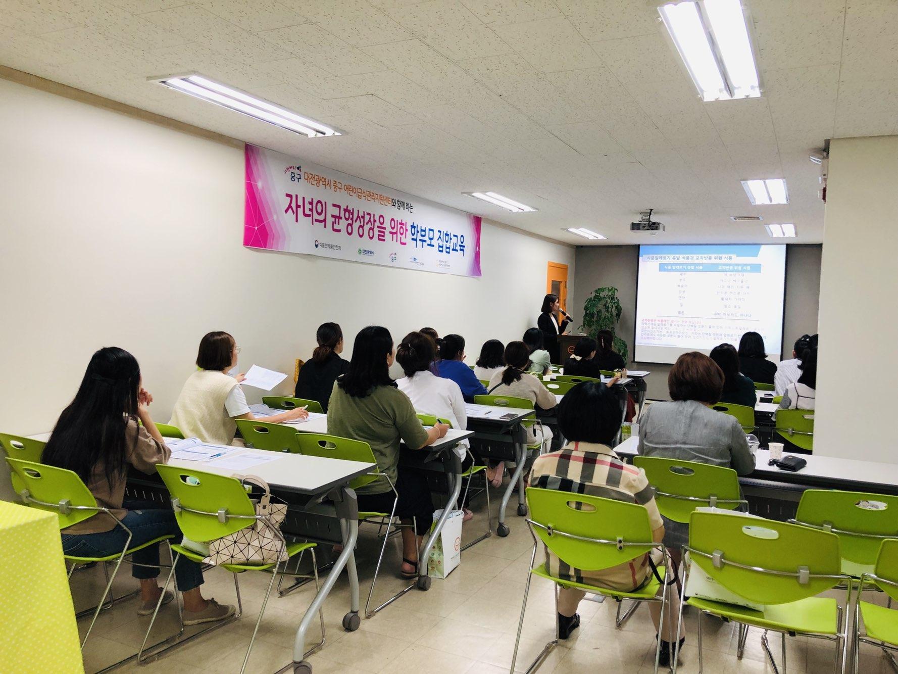 대전광역시중구어린이급식관리지원센터, '나트륨 저감화 및 식품알레르기 예방관리 교육' 실시