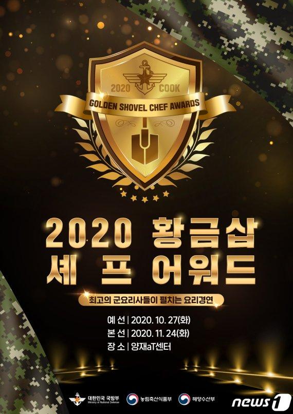 내가 우리 부대 요리왕! '2020 황금삽 셰프 어워드' 개최