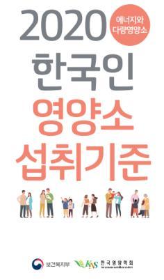 2020 한국인 영양소 섭취기준이 개정됐어요