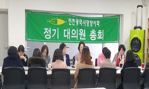 인천광역시영양사회, 신임회장에 이경미 영양교사 선출