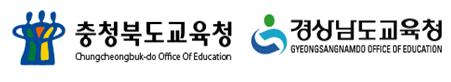 경남·충북교육청, 교육공무직원 첫 정기전보 시행
