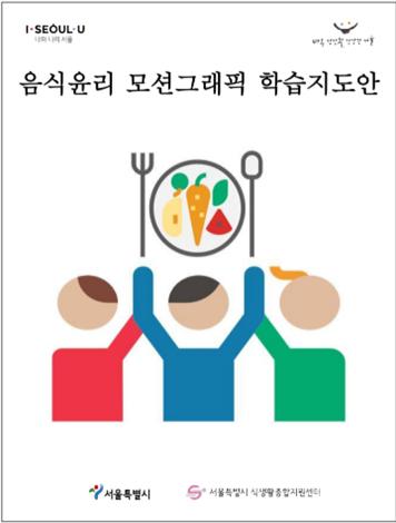 식생활교육자료 '음식윤리 모션그래픽' 활용하세요