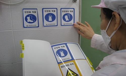 산업안전보건 스티커북으로 급식실 안전사고 예방