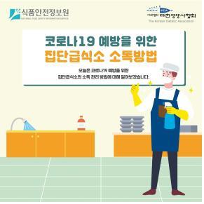 """""""코로나19 예방을 위한 집단급식소 소독방법"""" 동영상 배포"""