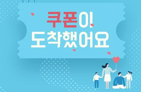 서울시 학생 전가정에 10만원 식재료 쿠폰 지급된다