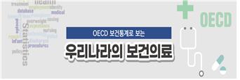OECD 보건통계, 우리 국민 기대수명은 83.3년