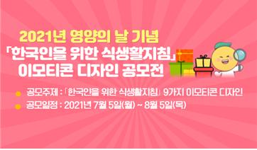「한국인을 위한 식생활지침」이모티콘 디자인 공모전 개최