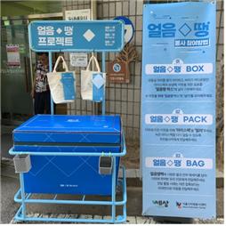 온기 담은 동네 냉장고 '얼음 땡' 캠페인 전개