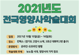2021년 전국영양사학술대회 사전등록 시작됐다