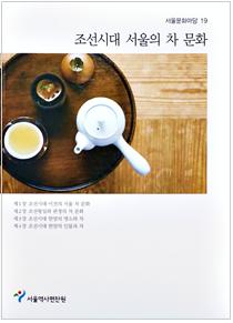 조선시대 서울의 차 문화는 어땠을까?