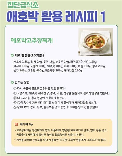 애호박 소비촉진 캠페인 - 애호박고추장찌개와 애호박샌드