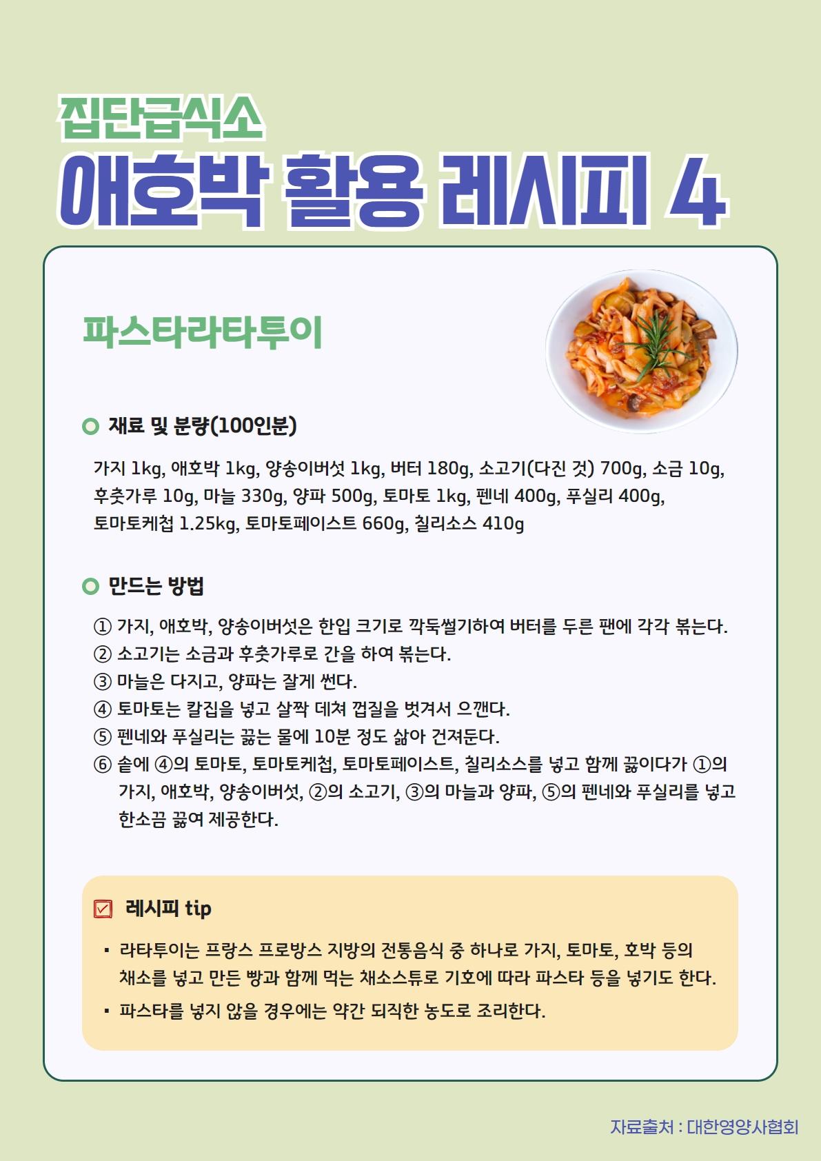 애호박 소비촉진 캠페인 - 마파두부 제육덮밥과 파스타라타투이