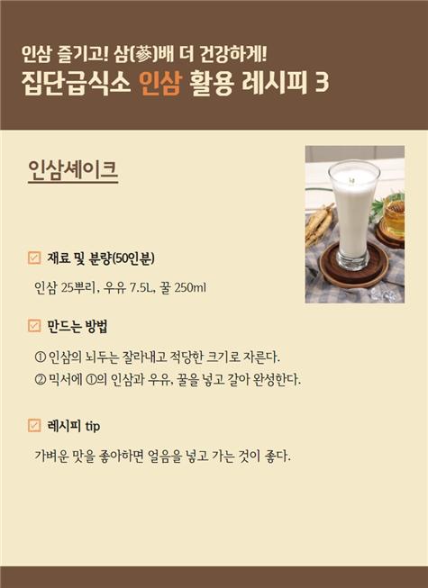 단체급식 인삼 레시피 - 인삼셰이크, 허니버터인삼칩
