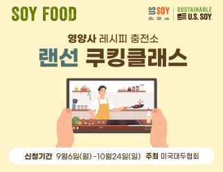 영양사를 위한 Soy Food 쿠킹클래스 개최
